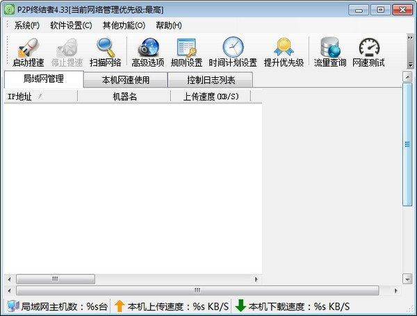 P2P终结者(局域网流量管理工具)
