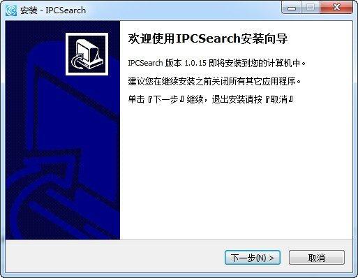 ipcsearch软件下载