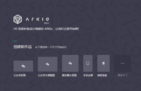 arkie智能设计助手