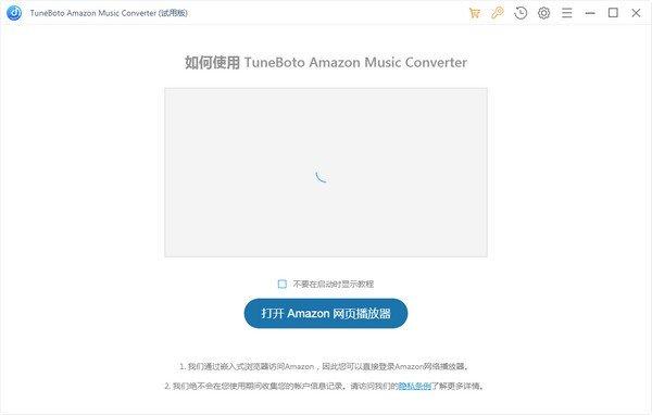 Amazon Music Converter(亚马逊音乐转换器)