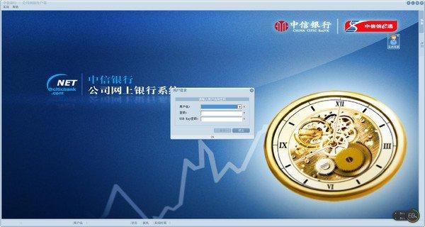 中信银行公司网上银行系统