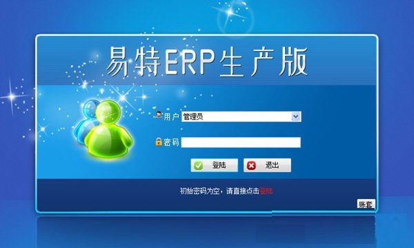 易特ERP服务器端