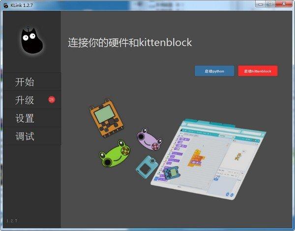 KLink(kittenblock网页版编程助手)