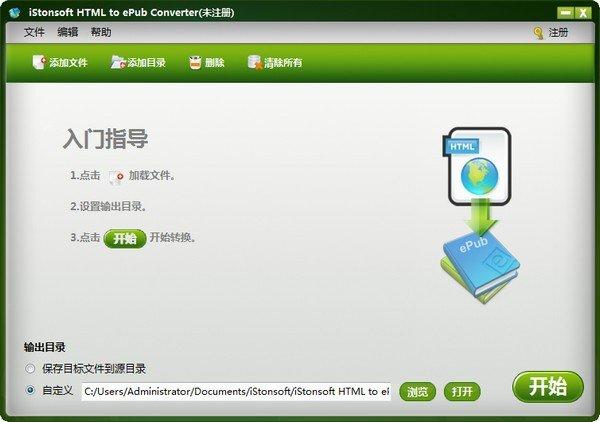 iStonsoft HTML to ePub Converter(HTML转ePub工具)