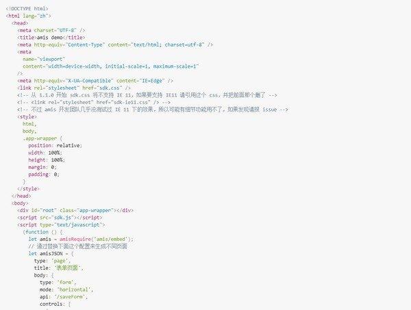amis(前端低代码框架)
