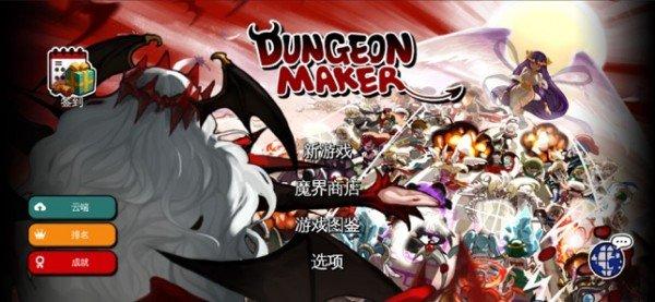 DungeonMaker