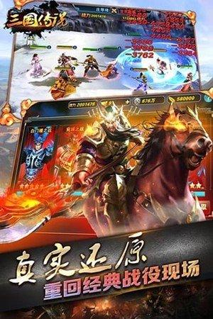 三国传说手游百度版下载