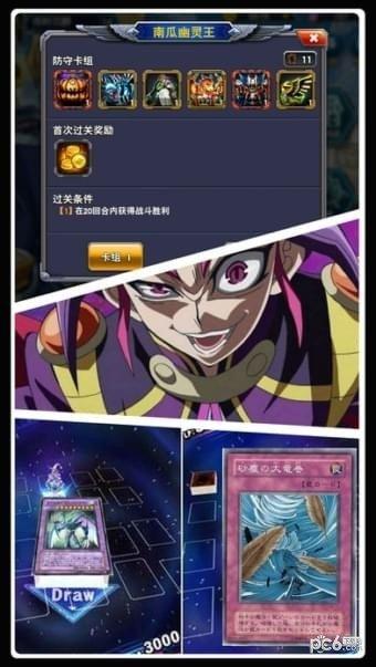魔法卡牌王软件截图2