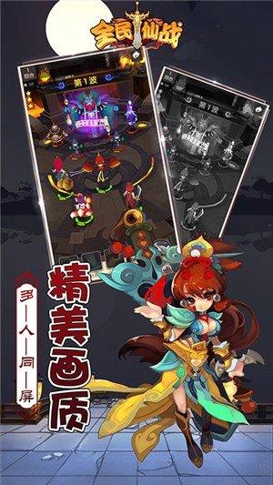 全民仙战送充版