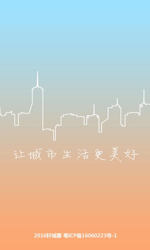 轩城惠商家版软件截图1