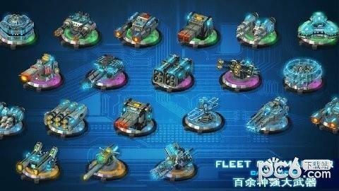 无限舰队司令