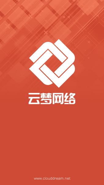 云梦微站软件截图3