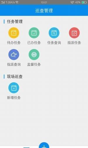 宜兴河长制软件截图2