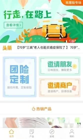 多荟保软件截图3