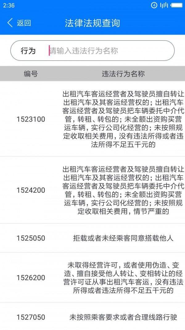 南京客运软件截图1