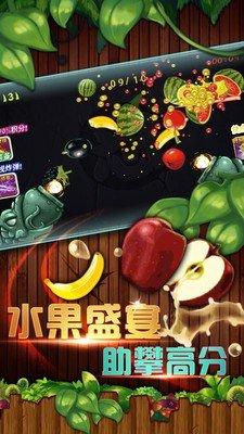 天天切水果水果盛宴软件截图1