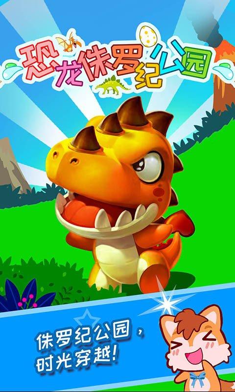 恐龙侏罗纪公园软件截图0