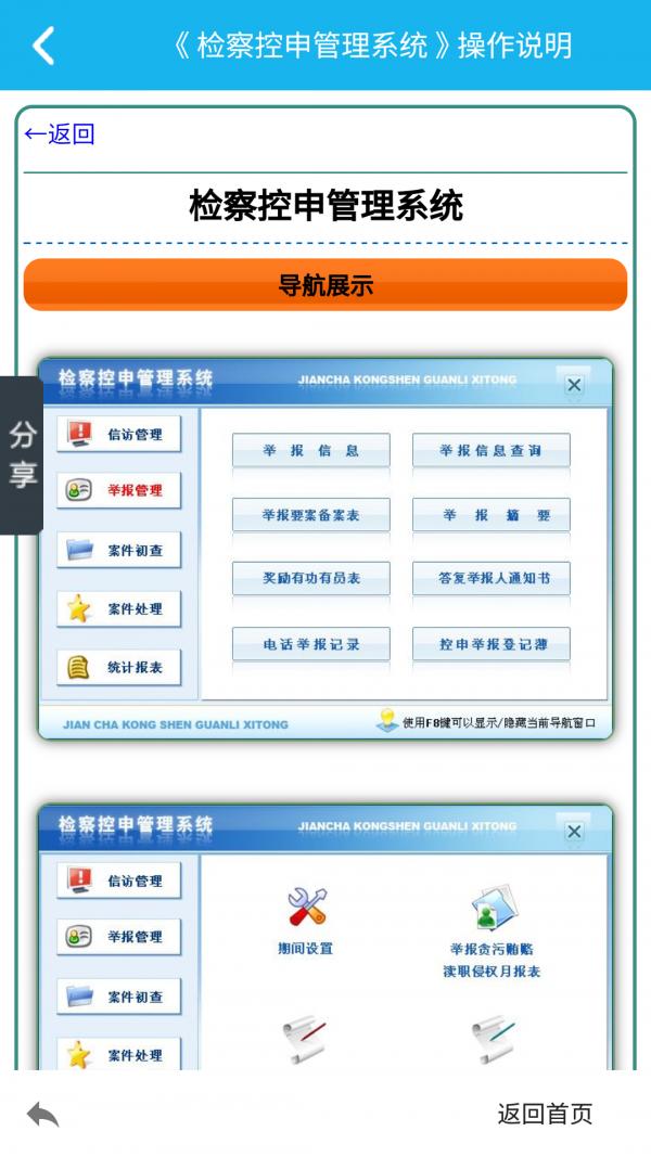 控申检察管理系统软件截图1