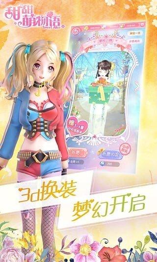 甜甜萌物语360版软件截图0