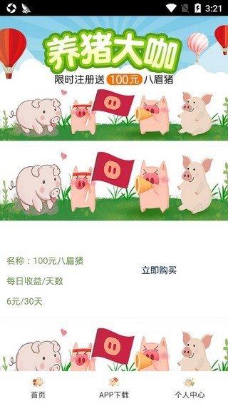 养猪大咖软件截图3
