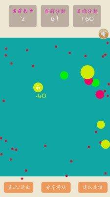 萌球球大作战软件截图2