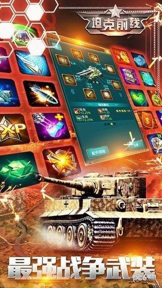 坦克前线帝国OL软件截图3