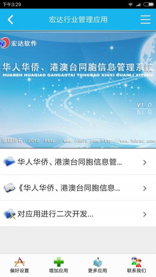 华侨信息管理系统