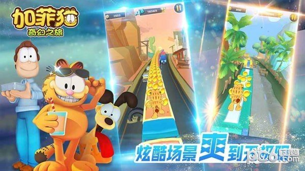 加菲猫奇幻之旅软件截图2