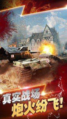 坦克大战警戒全军坦克出击