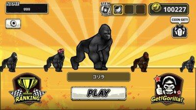 猩猩VS人类软件截图3