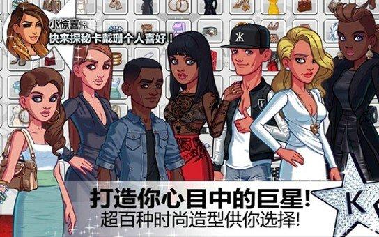 金卡戴珊好莱坞中文版软件截图2