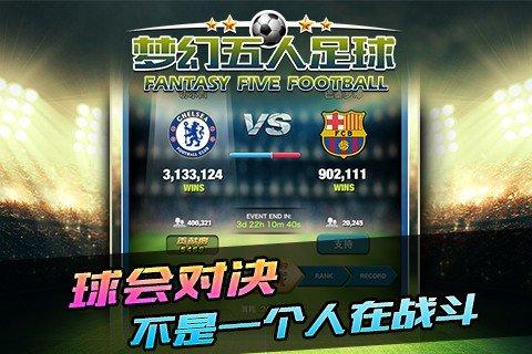 梦幻五人足球软件截图3