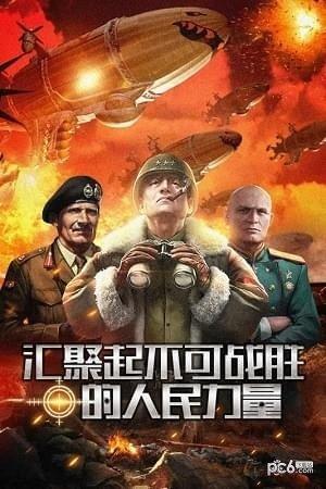 钢铁奇兵九游版