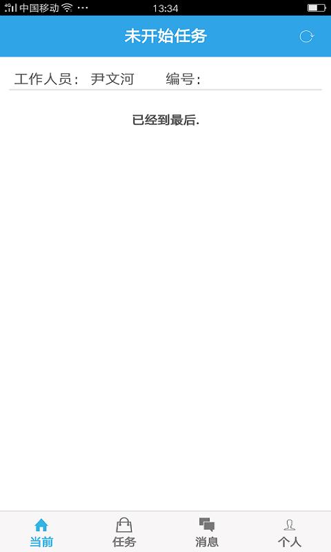 宜家福物业软件截图1