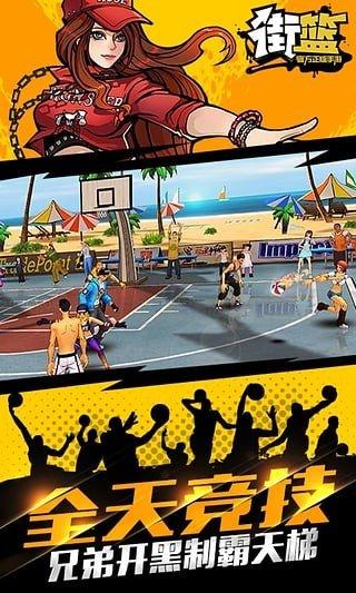 街篮九游版软件截图2