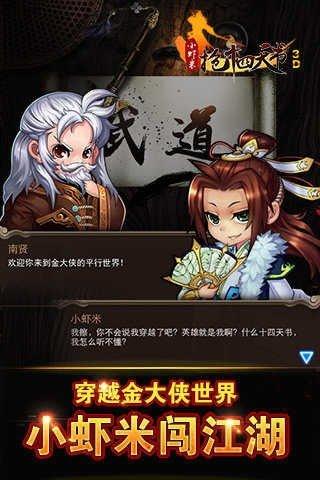 小虾米抢14天书九游版