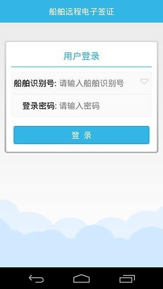 船舶电子签证软件截图2