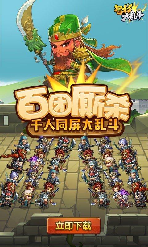 名将大乱斗九游版软件截图2