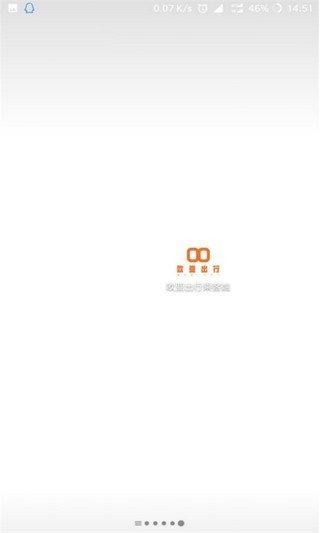 欧亚出行司机端软件截图0