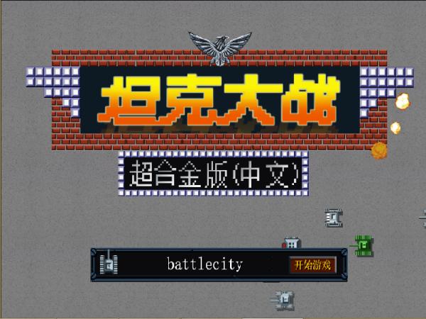 超合金坦克大战软件截图1