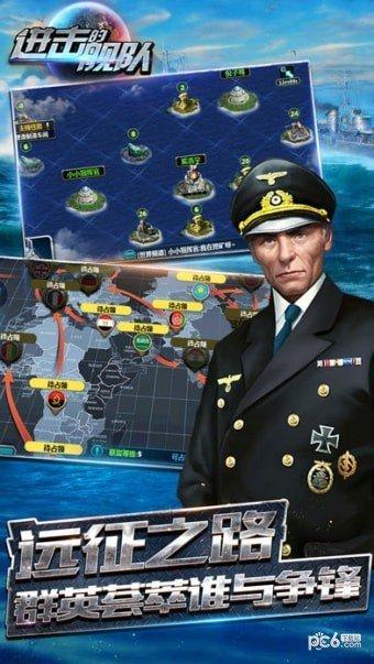 进击的舰队软件截图1