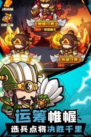 三消魏蜀吴腾讯版
