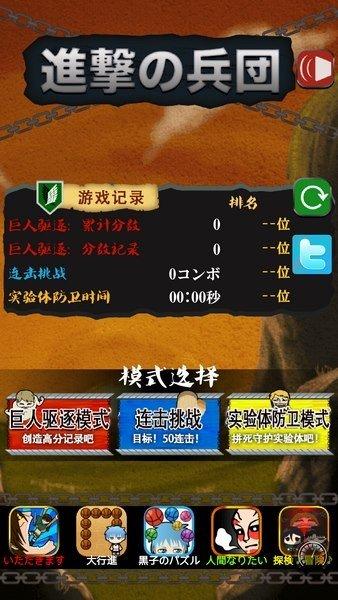 进击的兵团汉化版软件截图0