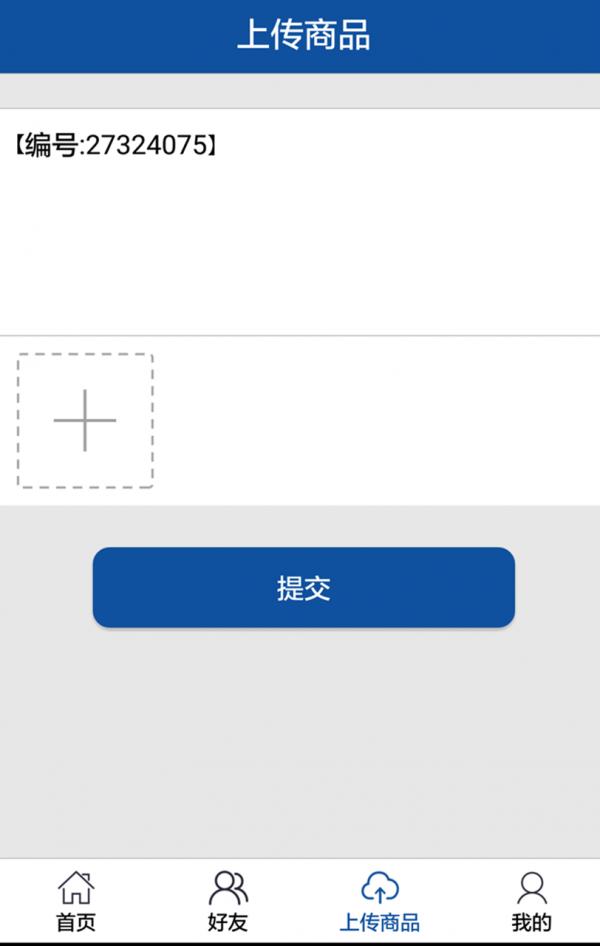 微网助理软件截图3