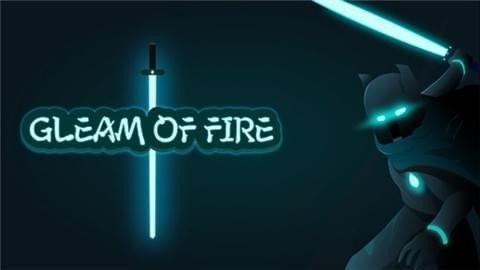 火焰之光软件截图0