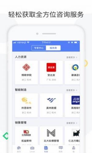 台州工业互联网软件截图0
