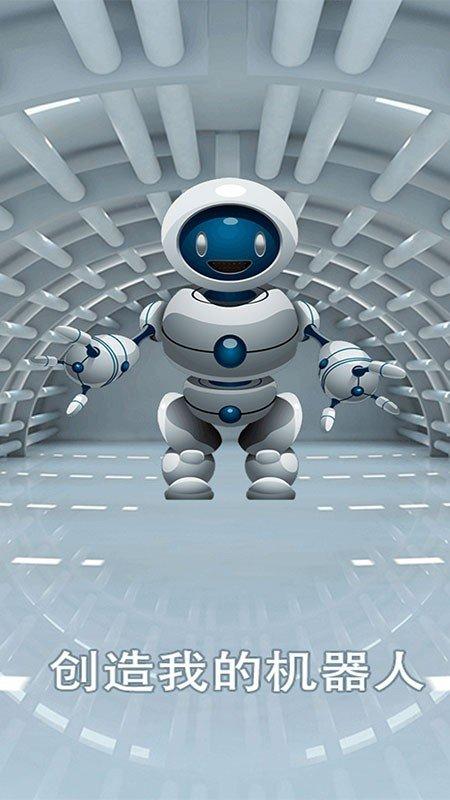 创造我的机器人软件截图0