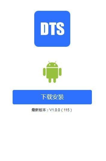 DTS交易平台软件截图1