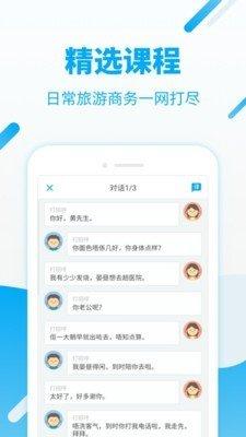 粤语流利说软件截图3