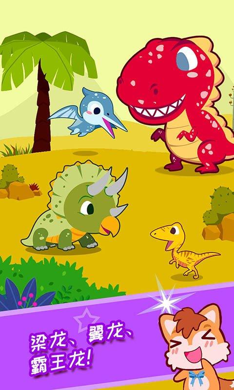 恐龙侏罗纪公园软件截图1